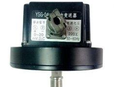 YSG-04电感微压变送器