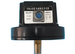 YSG-03电感微压变送器